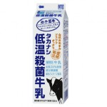 Testing Radiation Resul(Cesium) :TakanashiNyugyo-Pasteurized Milk