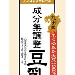 Testing Radiation Resul(Cesium) :Fukuren-Pure Soy Milk