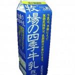 144.豊田乳業_牧場の四季牛乳
