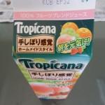 07.トロピカーナ_ホームメイドスタイルフルーツブレンド(12.9.7 KCB EP32)