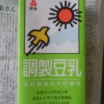 50.紀文キッコーマン_調整豆乳(13.01.07 KG ER0222)