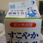 60.みどり乳業_すこやか牧場牛乳(12.11.2 AOY)