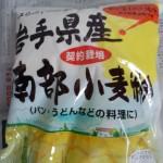 201.桜井食品_岩手県産南部小麦粉(13.10.04 LOT.3D05)