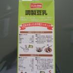 211.スタイルワン_調整豆乳(13.10.20 TQ56)