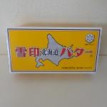 244.雪印メグミルク megmilk_雪印北海道バター(14.2.14 02B)