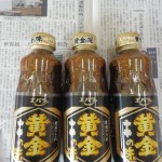 271.エバラ_焼肉のたれ 黄金の味(2014.7.25 U)