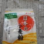 298.日本製粉(ニップン)_日本の小麦粉 薄力粉麦粉(2014.12.02)