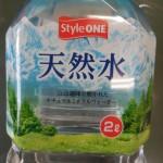 327.スタイルワン_天然水(16.02.17 A)