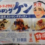 365.男前豆腐店_ストライクだ!ストロングケン(14.09.07 KY)