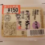 403.辻豆腐店_きぬ(三河の大豆で消泡剤無添加で)(15.01.20)